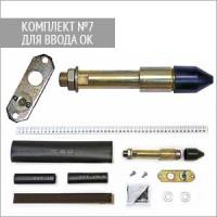 Комплект №7 для ввода ОК (МТОК-А1) Связьстройдеталь