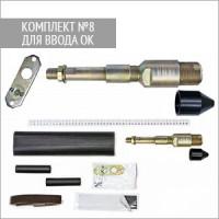 Комплект №8 для ввода ОК (МТОК-А1) Связьстройдеталь