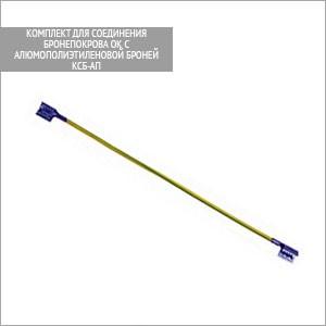 Комплект для соединения бронепокрова ОК с алюмополиэтиленовой броней КСБ-Ап