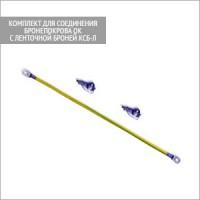 Комплект для соединения бронепокрова ОК с ленточной броней КСБ-Л