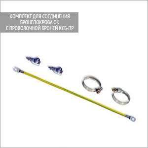 Комплект для соединения бронепокрова ОК с проволочной броней КСБ-Пр