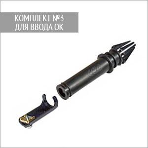 Комплект №3 для ввода ОК (МТОК-Б1, В3, К6, ББ)