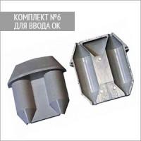 Комплект №6 для ввода ОК (для ввода транзитной петли ОК с одной оболочкой или ОК с арамидными нитями без крепления силовых элементов) (МТОК-Б1, В3, Г3, К6, Л6, ББ)