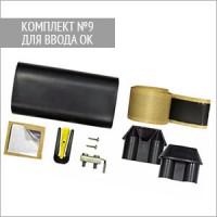 Комплект №9 для ввода ОК (для ввода транзитной петли ОК с проволочной броней и с повивом из синтетических нитей) (МТОК-Б1, В2, В3, К6, ББ)