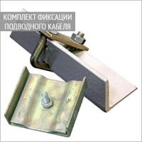 Комплект для фиксации подводного кабеля Связьстройдеталь