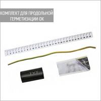 Комплект для продольной герметизации ОК и соединения бронепокровов в муфтах МОГ