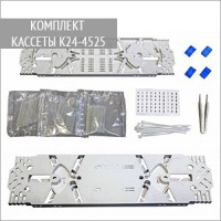 Комплект кассеты К24-4525 (стяжки, маркеры, КДЗС 30 шт.)