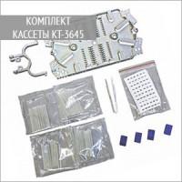 Комплект кассеты КТ-3645 (стяжки, маркеры, КДЗС 40 шт, поворотный кронштейн)