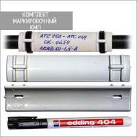Комплект маркировочный пластмассовый КМП, (1 упаковка - 50 шт.)