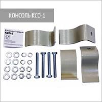 Консоль КСО-1 (аналог консольного крюка) (упак. 4 шт.)