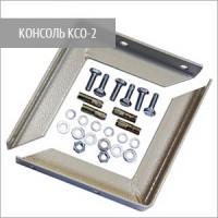 Консоль КСО-2 для установки муфт в колодцах (упак. 2 шт.)