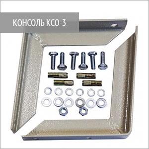 Консоль КСО-3 для установки муфт в колодцах (упак. 2 шт.)