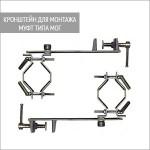 Кронштейн для монтажа муфт типа МОГ (комплект из 2 шт.)