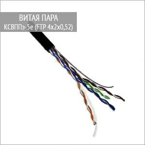 КСВППэ-5e, кабель FTP (витая пара)