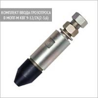 Комплект для ввода грозотроса в муфту МОПГ-М КВГ 9-12/2х(2-3,6)
