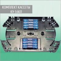 Комплект кассеты КУ-16КЛ (стяжки, маркеры)