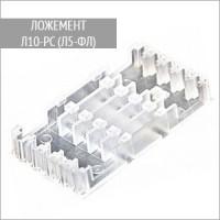 Ложемент Л10-РС (Л5-ФЛ) для кассет КМ и ШКОН-МП