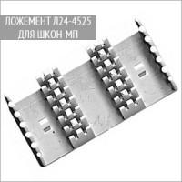 Ложемент Л24-4525 для ШКОН-МП