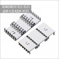 Ложемент Л12-4525 для ССД КДЗС-4525