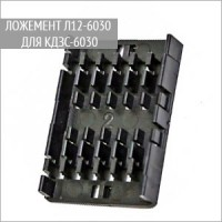Ложемент Л12-6030 для КДЗС-6030