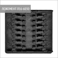 Ложемент Л16-6030 (упаковка 10 шт)