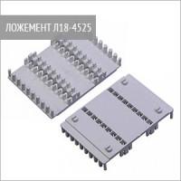 Ложемент Л18-4525 для ССД КДЗС-4525