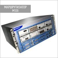 Маршрутизатор M10i