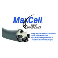 Система гибких чехлов MaxCell