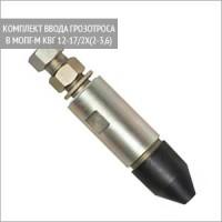 Комплект для ввода грозотроса в муфту МОПГ-М КВГ 12-17/2х(2-3,6)