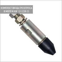 Комплект для ввода грозотроса в муфту МОПГ-М КВГ 12-17/8-11