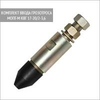 Комплект для ввода грозотроса в муфту МОПГ-М КВГ 17-20/2-3,6