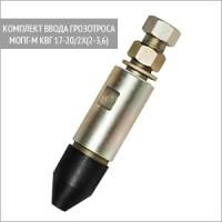 Комплект для ввода грозотроса в муфту МОПГ-М КВГ 17-20/2х(2-3,6)