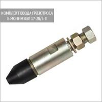 Комплект для ввода грозотроса в муфту МОПГ-М КВГ 17-20/5-8