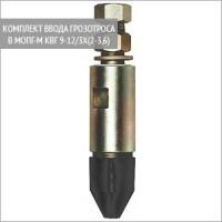 Комплект для ввода грозотроса в муфту МОПГ-М КВГ 9-12/3х(2-3,6)