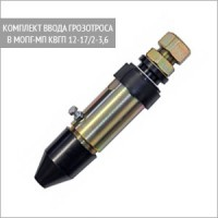 Комплект для ввода грозотроса в муфту МОПГ-МП КВГП 12-17/2-3,6