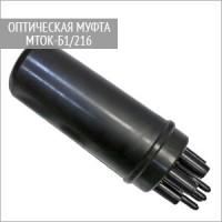 Магистральная муфта МТОК-Б1/216-1КТ3645-К-44