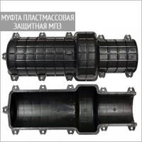 Муфта пластмассовая защитная МПЗ Связьстройдеталь