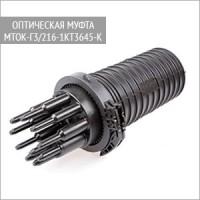 Муфта МТОК-Г3/216-1КТ3645-К (фиксация ОК с помощью ТУТ)
