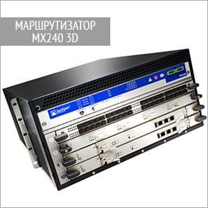 Маршрутизатор MX240 3D