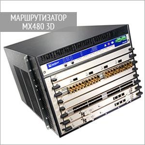 Маршрутизатор MX480 3D Juniper