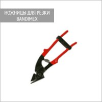 Ножницы для резки ленты Bandimex SS 250