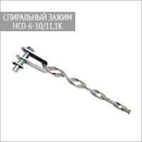 Натяжные спиральные зажимы НСО-6-10/11,1К