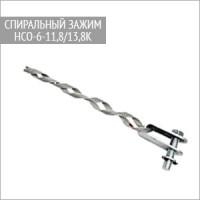 Натяжной спиральный зажим НСО-6-11,8/13,8К