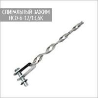Натяжной спиральный зажим НСО-6-12/13,6К