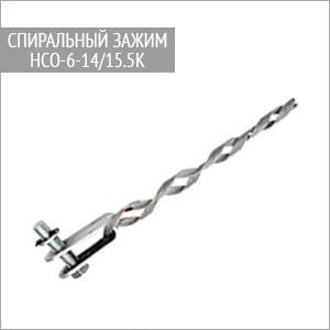 Натяжной спиральный зажим НСО-6-14/15.5К