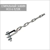 Натяжной спиральный зажим НСО-6-9/10К