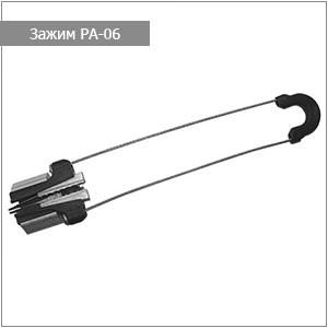 Анкерный зажим РА-06 (PA 06 , PA 06 200M)
