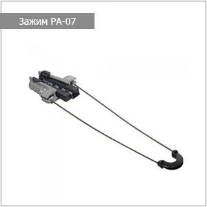 Анкерный зажим РА-07 (300) для СИП и оптического кабеля. Узлы и элементы крепления «Торгового Дома «МСК»