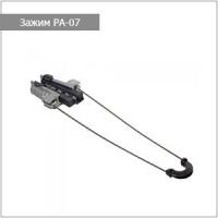 Анкерный зажим РА-07(200) для СИП и оптического кабеля. Узлы и элементы крепления «Торгового Дома «МСК»