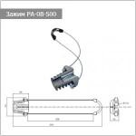 Анкерный натяжной зажим РА-08-500